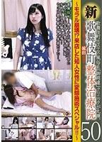 新・歌舞伎町 整体治療院50SP ダウンロード