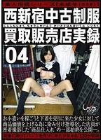 未成年(五三八)西新宿中古制服買取販売店実録04 ダウンロード