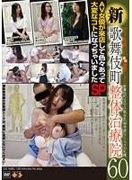 新・歌舞伎町 整体治療院60SP ダウンロード