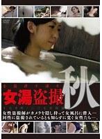 全国津々浦々 女湯盗撮〜秋〜 ダウンロード