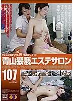 青山猥褻エステサロン107 ダウンロード