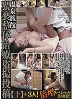 温泉旅館 猥褻整体治療盗撮投稿【十】SP
