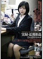 実録・近親相姦[十五]SP ダウンロード