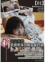 新・温泉旅館 猥褻整体治療盗撮投稿【01】 ダウンロード