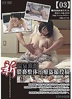 新 温泉旅館 猥褻整体治療盗撮投稿【03】 ダウンロード
