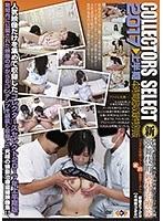 新・歌舞伎町 整体治療院 COLLECTORS …