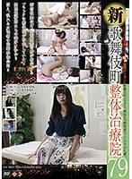 新・歌舞伎町 整体治療院79 ダウンロード