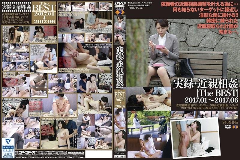 実録・近親相姦 The BEST 2017.01-2017.06
