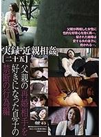 実録・近親相姦[二十五]SP ダウンロード