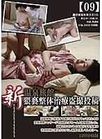 新 温泉旅館 猥褻整体治療盗撮投稿【09】 ダウンロード