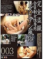 完全盗撮会員制女性専用レズビアン風俗003 ダウンロード
