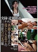 実録・近親相姦[二十八] ダウンロード