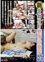新・歌舞伎町 整体治療院86 ダウンロード