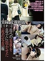 実録・近親相姦[三十二]