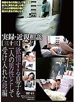実録・近親相姦[三十三]