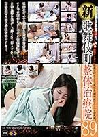 新・歌舞伎町 整体治療院89