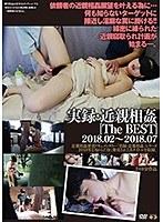 実録・近親相姦[TheBEST] 2018.02-2018.07