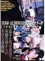 実録・近親相姦[三十五] ダウンロード