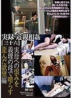 実録・近親相姦[三十六]