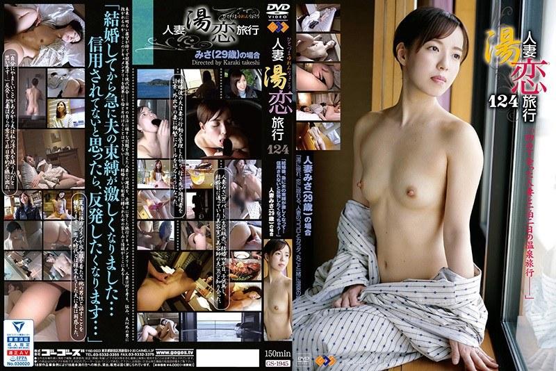 人妻湯恋旅行124のパッケージ画像
