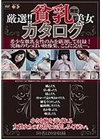 厳選!!貧乳美女カタログ