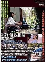 実録・近親相姦 特別番外篇[二十三]その後〜