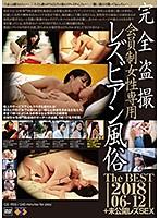 完全盗撮会員制女性専用レズビアン風俗 The BEST 2018.06-12 h_101gs01950のパッケージ画像