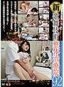 新・歌舞伎町 整体治療院 92