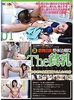 新・歌舞伎町 整体治療院 The貧乳selection h_101gs01955のパッケージ画像