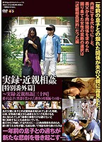 実録・近親相姦 特別番外篇[三十四]その後〜
