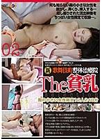 新・歌舞伎町 整体治療院 The貧乳selection02 ダウンロード