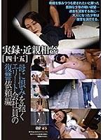 実録・近親相姦[四十五] ダウンロード