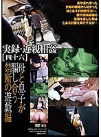 実録・近親相姦[四十六] ダウンロード