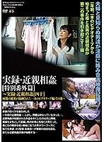実録・近親相姦 特別番外篇[四十]その後〜 ダウンロード