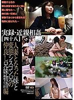 実録・近親相姦[四十八] ダウンロード