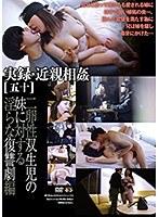 実録・近親相姦[五十] ダウンロード
