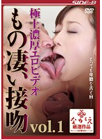 極上濃厚エロビデオ もの凄い接吻 vol.1 ダウンロード
