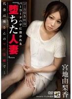 ザ・万引き映像 バーコードハゲに抱かれる『堕ちた人妻』 宮地由梨香 ダウンロード
