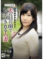 ザ・レイプ映像 夫の目の前でレイプされる人妻 今井乃愛 ダウンロード
