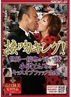 接吻キング!世界一接吻のうまい男、小沢とおるのキッスオブファック全集 ダウンロード