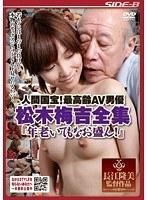 人間国宝!最高齢AV男優 松木梅吉全集『年老いてもなお盛ん!』 ダウンロード