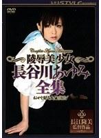 陵辱美少女 長谷川あゆみ全集 ダウンロード