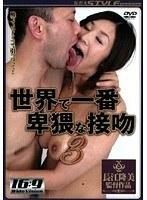 世界で一番卑猥な接吻 3