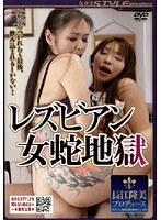 レズビアン女蛇地獄 ダウンロード