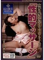 女体を味わい尽くすマニアックエロス「性的マッサージ」 ダウンロード