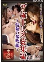 ザ・極上レズ総集編 VOL.2 〜情熱の接吻編〜 ダウンロード