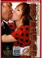 世界で一番卑猥な接吻 2 ダウンロード