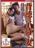 背徳の子持ち妻 母乳とストッキング 椎名綾 ダウンロード