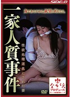 一家人質事件 〜性欲処理道具にされた妻〜 後藤あづさ ダウンロード