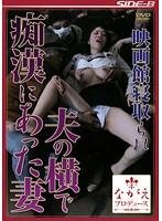 映画館寝取られ 夫の横で痴漢にあった妻 藤江由恵 ダウンロード